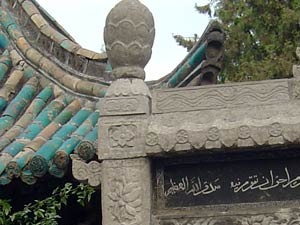 Great Mosque, Xi'an